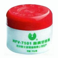 惠丰HFV-7501高真空硅脂